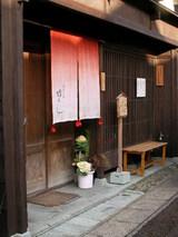7.お茶屋「竹よし」