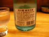 9.明の鶴純米生酒「力泉」