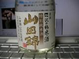 特別純米酒「山田錦」ラベル