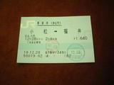 帰りの乗車券