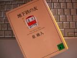 「地下鉄の友」泉麻人