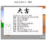 モナー神社おみくじ「大吉」