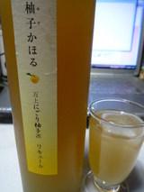 「柚子かほる」リキュール
