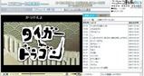 ニコニコ動画「タイガー&ドラゴン」