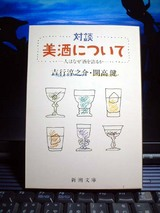 「美酒について」吉行淳之介・開高健