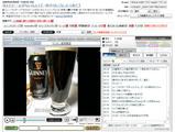 ニコニコ動画「冷えたビールがないなんて」