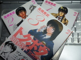 「トクボウ朝倉草平」1〜3巻