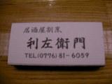 1.「利左衛門」マッチ(ピンボケ)