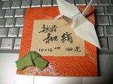 和紙で作る箸置き