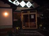 三国町「富士寿司」
