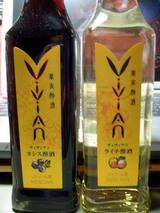 果実酢酒「カシス酢酒&ライチ酢酒」