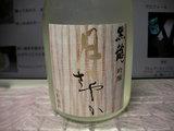 黒龍酒造生貯蔵酒「月さやか」