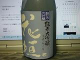 純米大吟醸うすにごり花垣