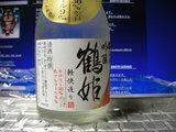 白鶴「吟醸鶴姫」軽快造り ラベル