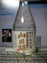 特別純米酒「山田錦」