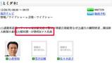 「とくダネ!」番組表07.12.20