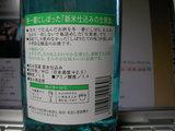 「沢の鶴」純米酒 新米仕込み生原酒ラベル
