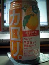 カロリ。柚子味