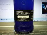 「宴日和」発泡性純米酒