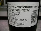 秋のひやおろし熟成生詰純米原酒
