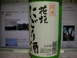 純米「花垣にごり酒」