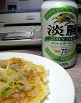 淡麗緑と餃子とか
