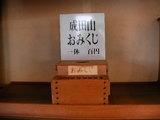成田山おみくじ100円