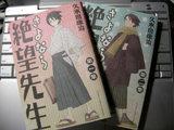 「さよなら絶望先生」第一、二集 久米田康治