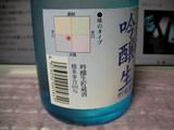 一本義「奥越前の吟醸生」貯蔵酒味のタイプ