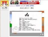 モナー神社おみくじ07.01.01
