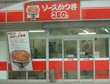 福井市内のワンシーン「福井名物?ソースかつ丼」