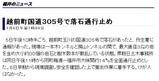 福井新聞ニュース07.07.06