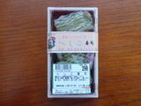 買ってきたへしこ寿司