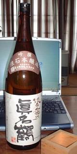 懐石本醸造「眞名鶴」