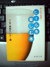 「ビールを楽しむ本」