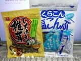 「しおふき椎茸」と「塩こんぶ」