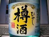 「菊正宗・ひやし樽酒」ラベル