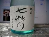 明の鶴 純米生酒「越前 七瀬川」ラベル