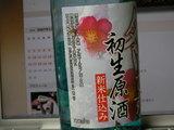「沢の鶴」新米仕込み生原酒
