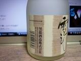 黒龍酒造株式会社