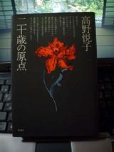 「二十歳の原点」高野悦子