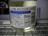 特別純米酒「山田錦」裏ラベル