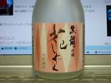 黒龍吟醸「花しずく」生貯蔵酒