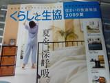 「くらしと生協」住まいの快適物語2009夏