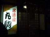 福井片町「丸駒」