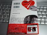 「トクボウ朝倉草平」4巻裏表紙