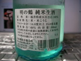 明の鶴 純米生酒「越前 七瀬川」裏ラベル