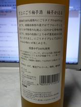 万上にごり柚子酒「柚子かほる」