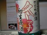 「沢の鶴」純米酒 新米仕込み生原酒