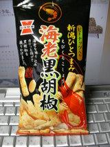 新潟ひとつまみ「海老黒胡椒」